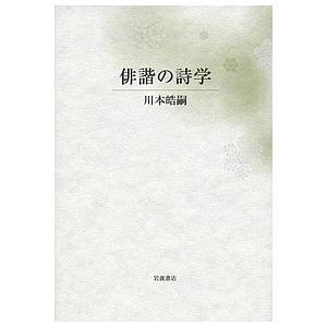 俳諧の詩学 / 川本皓嗣