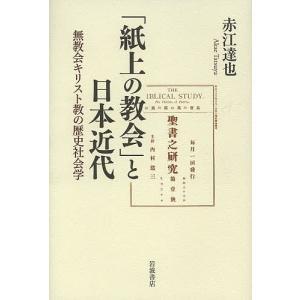 「紙上の教会」と日本近代 無教会キリスト教の歴史社会学 / 赤江達也 bookfan