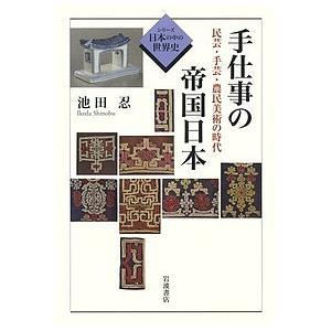 手仕事の帝国日本 民芸・手芸・農民美術の時代 / 池田忍
