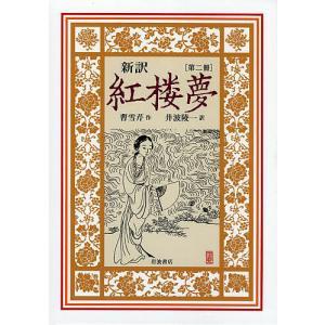 新訳紅楼夢 2 / 曹雪芹 / 井波陵一|bookfan