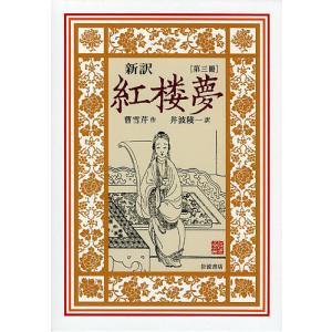 新訳紅楼夢 3 / 曹雪芹 / 井波陵一|bookfan