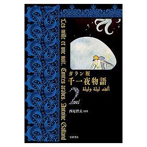 〔予約〕ガラン版 千一夜物語 2 / 西尾哲夫|bookfan