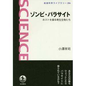 ゾンビ・パラサイト ホストを操る寄生生物たち / 小澤祥司|bookfan