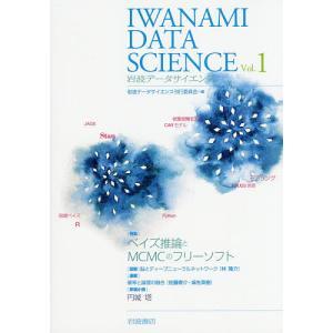 岩波データサイエンス Vol.1 / 岩波データサイエンス刊行委員会 bookfan