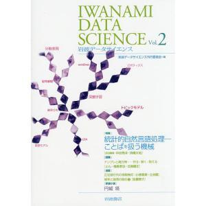 岩波データサイエンス Vol.2/岩波データサイエンス刊行委員会