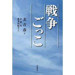 戦争ごっこ / 玄吉彦 / 玄善允 / 森本由紀子|bookfan