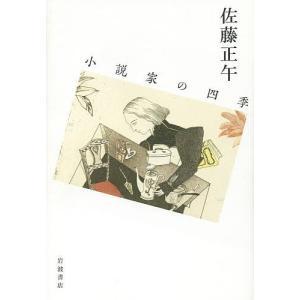 著:佐藤正午 出版社:岩波書店 発行年月:2016年02月