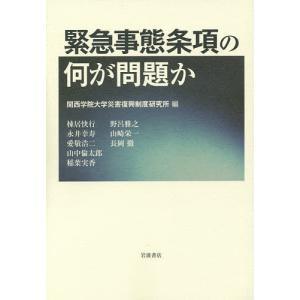 緊急事態条項の何が問題か / 関西学院大学災害復興制度研究所 / 棟居快行
