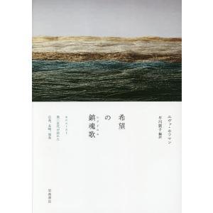 希望の鎮魂歌(レクイエム) ホロコースト第二世代が訪れた広島、長崎、福島 / エヴァ・ホフマン / 早川敦子|bookfan