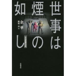 世事は煙の如し 中短篇傑作選 / 余華 / 飯塚容|bookfan