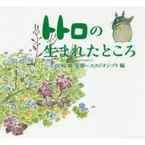 トトロの生まれたところ/宮崎駿/スタジオジブリの商品画像