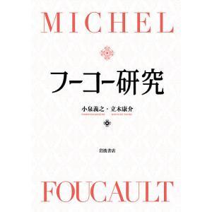 〔予約〕フーコー研究 / 小泉義之 / 立木康介|bookfan