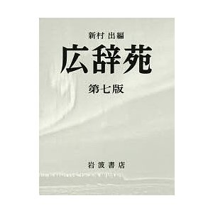広辞苑/新村出|bookfan