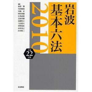 岩波基本六法 平成22年版 / 稲葉馨 bookfan