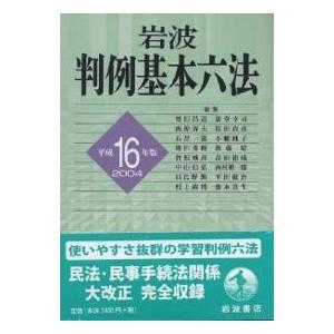 岩波判例基本六法 平成16(2004)年版 bookfan