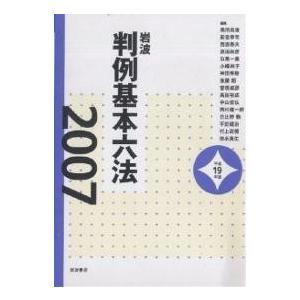 岩波判例基本六法 平成19(2007)年版 bookfan