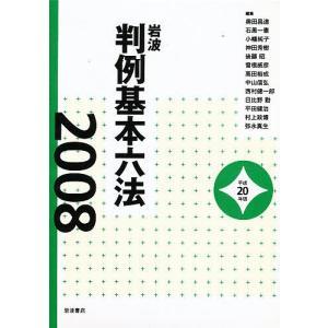 岩波判例基本六法 平成20(2008)年版 bookfan