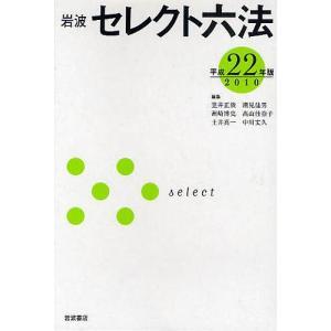 岩波セレクト六法 平成22年版 / 笠井正俊 bookfan