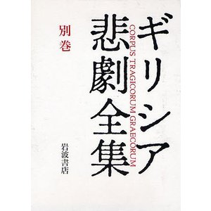 ギリシア悲劇全集 別巻 / 松平千秋|bookfan