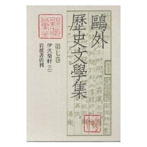 鴎外歴史文学集 第7巻 / 森鴎外|bookfan