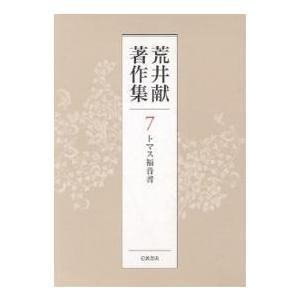 荒井献著作集 7 / 荒井献 bookfan