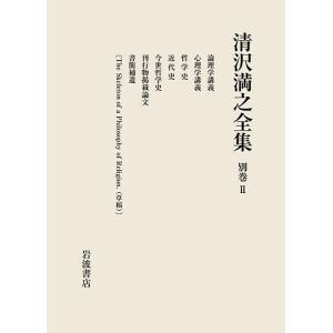 〔予約〕清沢満之全集 別巻 2|bookfan