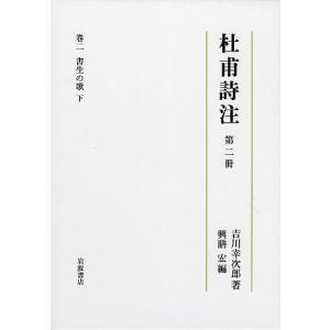 杜甫詩注 第2冊 / 吉川幸次郎 / 興膳宏|bookfan