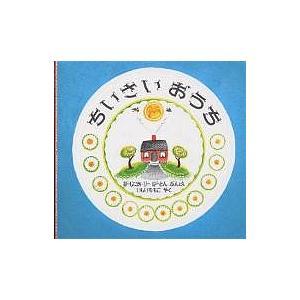 ちいさいおうち / バージニア・リー・バートン / 石井桃子|bookfan