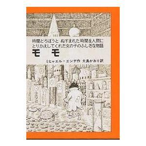 モモ / ミヒャエル・エンデ / 大島かおり