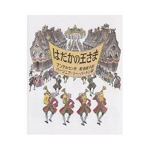 はだかの王さま / アンデルセン / バージニア・リー・バートン / 乾侑美子|bookfan