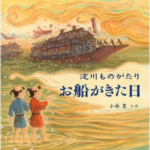 文:小林豊 出版社:岩波書店 発行年月:2013年10月