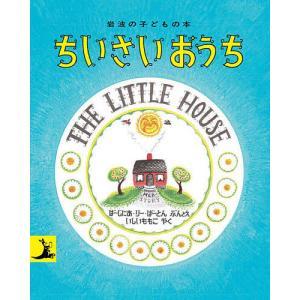 ちいさいおうち / バージニア・リー・バートン / ・絵石井桃子 / 子供 / 絵本|bookfan