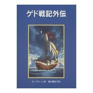 ゲド戦記外伝 / U.K.ル・グウィン / 清水真砂子|bookfan