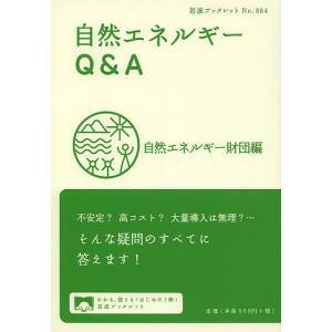 自然エネルギーQ&A / 自然エネルギー財団