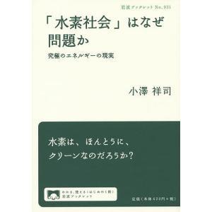 「水素社会」はなぜ問題か 究極のエネルギーの現実 / 小澤祥司|bookfan