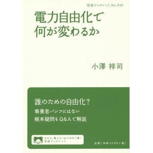 電力自由化で何が変わるか / 小澤祥司|bookfan