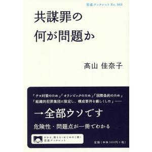 共謀罪の何が問題か / 高山佳奈子|bookfan