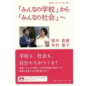 「みんなの学校」から「みんなの社会」へ / 尾木直樹 / 木村泰子