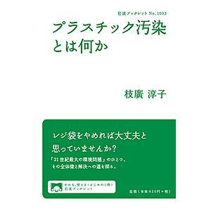 プラスチック汚染とは何か/枝廣淳子の商品画像|ナビ