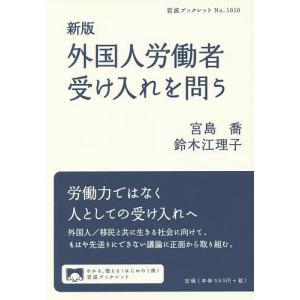 外国人労働者受け入れを問う / 宮島喬 / 鈴木江理子