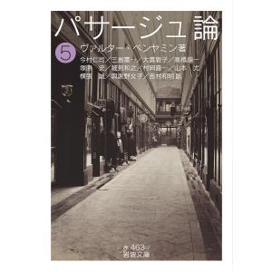 〔予約〕パサージュ論 (五)|bookfan