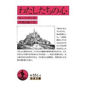 わたしたちの心 / モーパッサン / 笠間直穂子