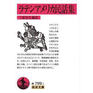 ラテンアメリカ民話集 / 三原幸久