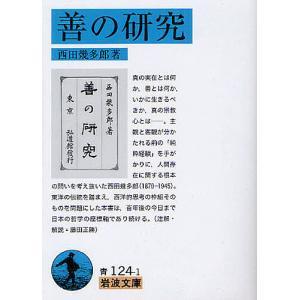 善の研究 / 西田幾多郎