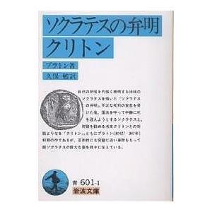 ソクラテスの弁明・クリトン / プラトン / 久保勉