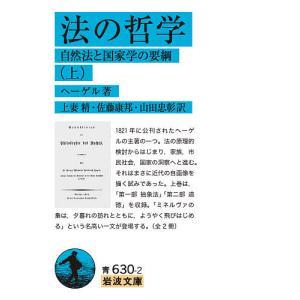 法の哲学 自然法と国家学の要綱 上 / ヘーゲル / 上妻精 / 佐藤康邦