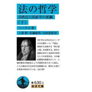法の哲学 自然法と国家学の要綱 下 / ヘーゲル / 上妻精 / 佐藤康邦