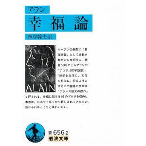 幸福論    / アラン  著 - 岩波書店の商品画像|ナビ