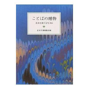 ことばの贈物 岩波文庫の名句365/岩波文庫編集部