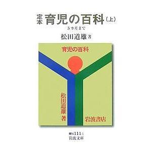 定本育児の百科 上 / 松田道雄